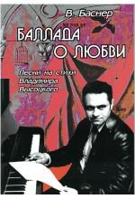 Баллада о любви. Автор - Баснер В.