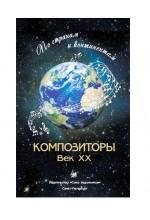 Композиторы. Век ХХ. По странам и континентам. Автор-составитель - Хотунцов Н.