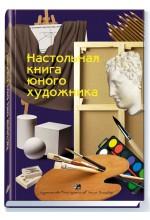 Настольная книга юного художника. Автор-составитель - Веселов А.
