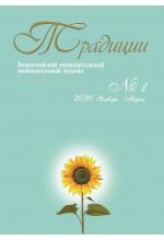 Традиции. 2020. № 1. Гл. редактор - Веселова А. И.