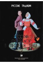 Русские традиции. Русский фольклор в песне и танце. Часть 2. Автор - Веселова А.