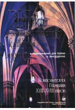 Шедевры западноевропейской клавирной музыки. Автор - Писняк Г.