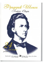 24 прелюдии.   Автор - Шопен Ф.