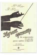 Звучит оркестр…  Автор - Шуберт Ф. Фроссини П.