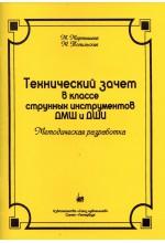 Технический зачет в классе струнных инструментов ДМШ и ДШИ. Автор - М. Мартышева, М. Топильская