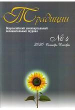 Традиции. 2020. № 4. Гл. редактор - Веселова А. И.