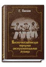 Восточнославянская народная инструментальная музыка. Автор-Писняк Г.