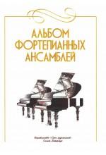 Альбом фортепианных ансамблей.  Автор - Лантратова Е. Лаврова И.
