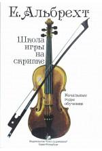 Школа игры на скрипке. Автор - Альбрехт Е.
