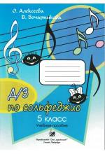 Д/з по сольфеджио. 5 класс. Автор - Алексеева О. Бочарникова В.
