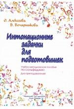 Интонационные задачки для подготовишек. Авторы - Алексеева О., Бочарникова В.