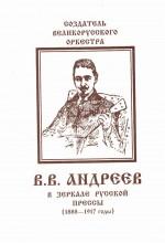 В.В.Андреев в зеркале русской прессы (1888-1917).  Автор - Тихонов А.