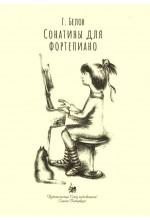 Сонатины для фортепиано. Автор - Белов Г.