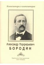 Александр Порфирьевич Бородин. Автор - Хотунцов Н.