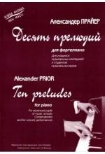 Десять прелюдий для фортепиано.  Автор - Прайер А.