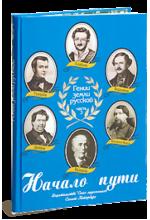 Гении земли русской. Начало пути. Часть 3.  Автор - Веселова А.