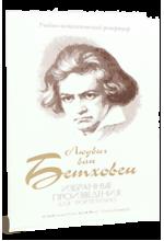 Избранные произведения для фортепиано. Автор - Бетховен Л.