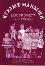 Играют малыши. Детский оркестр без проблем. Автор - Большакова В.