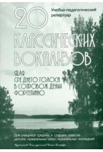20 классических вокализов.  Автор - Сергеев Б.
