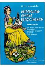 Интервалы - друзья Белоснежки. Книжка - игра. Автор - Игнатова И.