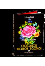Русские традиции. Азбука свободной кистевой росписи.  Автор - Голубева З.