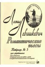 Романтические пьесы. Тетрадь 3. Автор - Левашкевич Л.