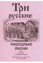 Три русские народные песни.   Автор - Веселова А.