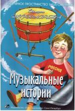 """Музыкальные истории. Книга из цикла """"Культурное пространство Вашего ребенка"""".  Автор - Державина Е."""