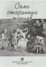Семь старинных танцев. Автор - Веселова А.