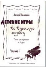Детские игры во взрослую музыку. Часть 1. Автор - Мыльников А.