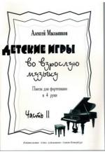 Детские игры во взрослую музыку. Часть 2. Автор - Мыльников А.