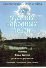 16 русских народных песен.  Автор - Сергеев Б.