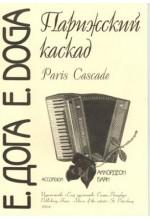 Парижский каскад.  Концертные пьесы для баяна и аккордеона.  Автор - Дога Е.