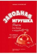 Заводная игрушка. Автор - Казановский Е.