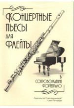 Концертные пьесы для флейты.  Автор - Зайвей Е.