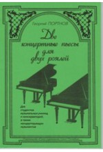 Две концертные пьесы для двух роялей.  Автор - Портнов Г.