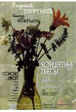 Концертные пьесы для флейты и фортепиано.  Автор - Портнов Г.
