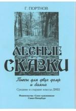 Лесные сказки. Автор - Портнов Г.