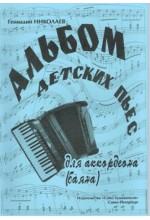 Альбом детских пьес. Для аккордеона (баяна).  Автор - Николаев Г.