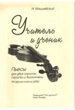 Учитель и ученик. Пьесы для двух скрипок, скрипки и виолончели.  Автор - Мациевский И.