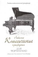 Любимые классические произведения для фортепиано. Автор - Веселова А.