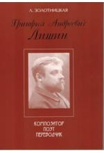 Г.А.Лишин - композитор, поэт, переводчик.  Автор - Золотницкая Л.