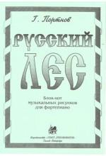 Русский лес.  Автор - Портнов Г.