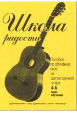 Школа радости. Пособие по обучению игре на шестиструнной гитаре, 4-6 годы обучения.  Автор - Иванова Л.
