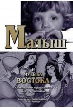 Малыш и музыка Востока. Автор - Ковалевская М.