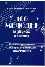 100 мелодий в звуках и нотах. Нотное приложение для преподавателей. Автор - Кирпичникова Н. Кирпичников В.