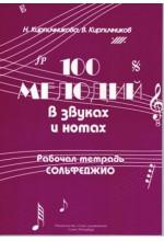 100 мелодий в звуках и нотах. Рабочая тетрадь.  Автор - Кирпичникова Н. Кирпичников В.