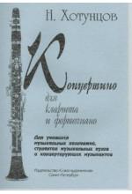 Концертино для кларнета и фортепиано.  Автор - Хотунцов Н.