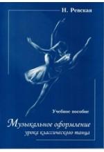 Музыкальное оформление урока классического танца.  Автор - Ревская Н.
