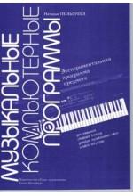 Музыкальные компьютерные программы. Образовательная программа по музыкальным компьютерным технологиям.  Автор - Польгуева Н.